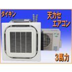 wz3415ダイキン 天カセ エアコン 冷暖房 3馬力 FHCP80AL 3相200V