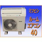wz3419ミツビシ ルーム エアコン 40 冷暖房 主に14畳用 中古