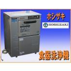 ★送料無料wz3429ホシザキ 食器洗浄機 中古 JW-300TUF 100V60HZ