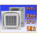 wz3574ダイキン 天カセ エアコン 冷暖房 5馬力 3相200V50/60HZ