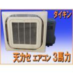 wz3693ダイキン 天カセ エアコン 冷暖房 3馬力 中古 3相200V