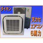 wz4155 ダイキン 業務用 天カセ エアコン 冷暖房 6馬力 中古 2008年製 3相200V50/60HZ 空調 厨房 飲食店 店舗 厨ボックス