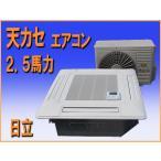 wz4252 日立 業務用 天カセ エアコン RCI-AP63K5 冷暖房 2.5馬力 中古 2014年製 3相200V50/60HZ 厨房 飲食店 業務用 厨ボックス