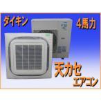 wz4351 ダイキン 業務用 天カセ エアコン FHCP112AL 冷暖房 4馬力 中古 2010年製 3相200V50/60HZ 厨房 飲食店 店舗 厨ボックス