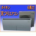wz4895 ダイキン 天吊り エアコン FHP160CB 冷暖房 6馬力 中古 2013年製 3相200V50/60HZ 厨房 飲食店 業務用 厨ボックス