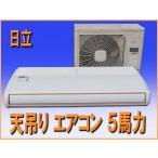 wz4928 日立 業務用 天吊り エアコン 冷暖房 5馬力 中古 2013年製 3相200V50/60HZ 厨房 空調 飲食店 厨ボックス 和歌山店