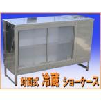wz9781対面式 冷蔵 ショーケース 100V50/60HZ 中古 厨房
