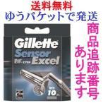 ジレット センサーエクセル専用替刃 10個入