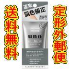 (商品重量内50g)ウーノ フェイスカラークリエイター  30g BBクリーム