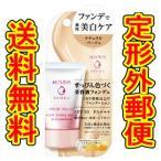(商品重量外100g)純白専科 すっぴん色づく美容液フォンデュ ナチュラルベージュ 30g