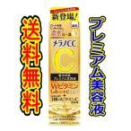 (商品重量50g内)メラノCC 薬用 しみ集中対策 プレミアム 美容液 20ml
