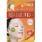 クラシエ 肌美精 超浸透3Dマスク 超もっちり 4枚