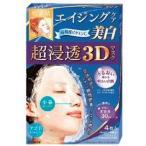 クラシエ 肌美精 超浸透3Dマスク エイジングケア(美白) 4枚