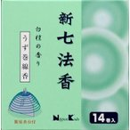 #26001 新七法香白檀の香り 14巻
