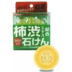 (柿渋石鹸) 柿渋エキス配合石鹸 デオタンニング 薬用ストロングソープ  100g