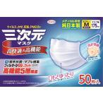 三次元マスク ふつうサイズ ホワイト 50枚入り 機能性&快適性