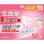 三次元マスク すこし小さめサイズ ベビーピンク 50枚入り 高快適&高機能