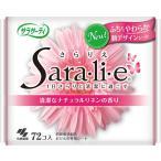 サラサーティ SARA・LI・E(さらりえ) ナチュラルリネン 72個