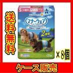 (ケース販売) 「マナーウェア 男の子用 Sサイズ 小型犬用 46枚」 8個の詰合せ