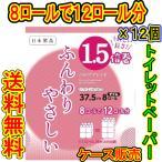 (ケース販売) 「トイレットペーパー  ふんわりやさしい 1.5倍巻 37.5m 8ロール ダブル (8ロールで12ロール分)」 12個の詰合せ