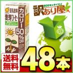 マルサンアイ 豆乳飲料 麦芽コーヒー カロリー50%オフ 200ml×48本 豆乳飲料 カロリー50%OFF 近畿A宅配便B