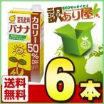 お取り寄せ マルサンアイ 豆乳飲料 バナナ豆乳 カロリー50%オフ 1000ml×6本 近畿A...