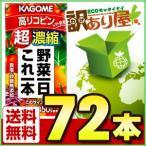 カゴメ 野菜一日これ一本 超濃縮 高リコピン 125ml×72本 野菜ジュース kagome わけあり 近畿A宅配便B