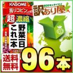 カゴメ 野菜一日これ一本 超濃縮 高リコピン 125ml×96本 野菜ジュース kagome わけあり 近畿A宅配便B