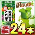 カゴメ 野菜一日これ一本 超濃縮 カルシウム 125ml×24本 青汁ミックス 野菜ジュース わけあり 近畿A宅配便B