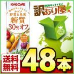 カゴメ 野菜ジュース 糖質30%オフ 200ml×48本 野