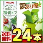 カゴメ 野菜ジュース 糖質オフ 200ml×24本 野菜ジ