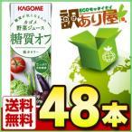 カゴメ 野菜ジュース 糖質オフ 200ml×48本 野菜ジ