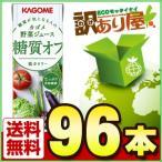 カゴメ 野菜ジュース 糖質オフ 200ml×96本 野菜ジ