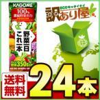 カゴメ 野菜一日これ一本 200ml紙パック×24本 野菜ジュース 近畿A宅配便B