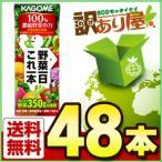カゴメ 野菜一日これ一本 200ml紙パック×48本 野菜ジュース 近畿A宅配便B