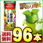 カゴメ 野菜一日これ一本 200ml紙パック×96本 野菜ジュース 近畿A宅配便B