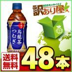 メーカー直送 コカ・コーラ 日本の烏龍茶つむぎ 500mlPET×48本 お茶 ペットボトル 直送H宅配便B