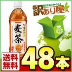 サンガリア すばらしい麦茶 500ml×48本 ケース販売 500mlペットボトル お茶 近畿A 宅配便B