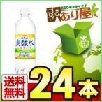 サンガリア 天然水炭酸水 レモン 500mlPET×24本 ケース販売 割り材 炭酸 炭酸指数4 強炭酸 近畿A 宅配便B