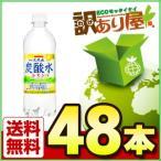 サンガリア 天然水炭酸水 レモン 500mlPET×48本 ケース販売 割り材 炭酸 炭酸指数4 強炭酸 近畿A宅配便B