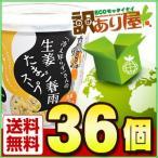 永谷園 「冷え知らず」さんの生姜たまご春雨スープ カップ 27.2g×36個 近畿A宅配便B