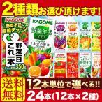 カゴメ 野菜ジュース 200ml紙パック×24本 12本×2種 300円OFFクーポン発行 一...