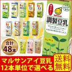 選べる マルサン 豆乳飲料 200ml紙パック×48本セット 12本×4種類 近畿A 宅配便B