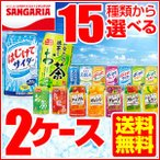 ソフトドリンク 缶 サンガリア 2ケースセット 48