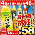 4種類から選べる サンガリア すばらしいお茶シリーズ 500mlペットボトル×48本セット あなたのお茶 選べる福袋 近畿A 宅配便B
