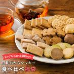 お試し 豆乳おからクッキー 福袋 3タイプ から選べる 3袋 食べ比べ チャック付き マクロビ おから プロテイン 乳酸菌 メール便A TSG 新商品 メール便A