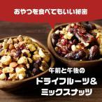 2種から選べる デーツミックスorいちじくミックス 250g 訳あり食品 スーパーフルーツ ドライフルーツ ミックスナッツ メール便A TSG