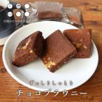 濃厚チョコブラウニー 6個 訳あり食品 わけあり スイーツ グルメ 焼き菓子 メール便A TSG TN
