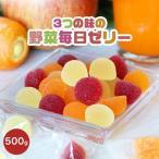 3つの味 野菜毎日ゼリー 500g 訳あり わけあり ペクチンゼリー スイーツ お菓子 野菜ゼリー メール便A TSG