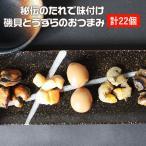 訳あり食品 わけあり 4種の磯貝とたまごのおつまみ 22個セット 送料無料 うずらの卵 貝柱 つぶ貝 浜焼き貝 ムール貝 メール便A TSG